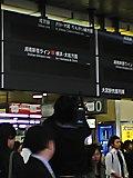 山手線・埼京線運転見合わせ