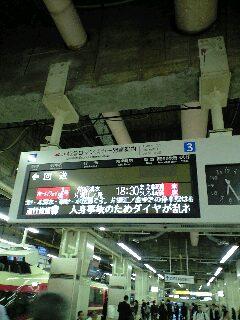 小田急江ノ島線人身事故でロマンスカー優先の鉄則