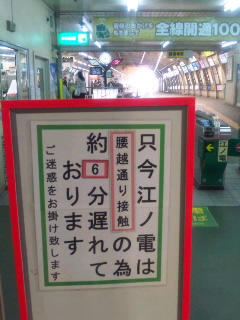 腰越通り接触事故のため江ノ電遅延