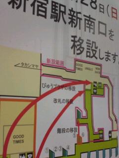 代々木化する新宿駅
